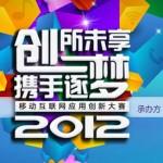 2012年移动APP应用设计创新大赛-25学堂媒体报道