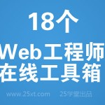 18个有用的web开发设计工具|web工程师必备品