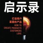 好书推荐《启示录:打造用户喜爱的产品》PDF下载