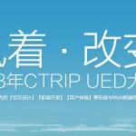 11月16日,携程2013 UED大会即将开始!主题《执着和改变》,免费报名参加