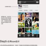 教你设计一款属于自己图片摄影爱好的instagram
