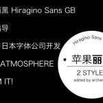 iOS苹果丽黑字体Hiragino_Sans_GB_W3完整版下载