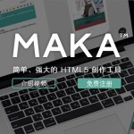 移动邀请函HTML5在线制作利器-MAKA微信编辑器