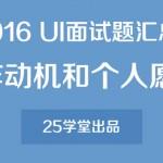 2016 UI面试题汇总【一】:工作动机和个人愿望
