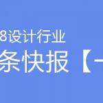 2018设计行业头条快报【一】:Get最新设计养分
