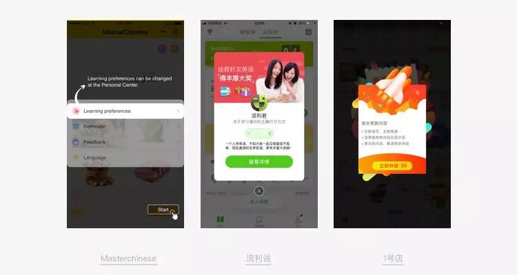 app引导提示页面的三种类型
