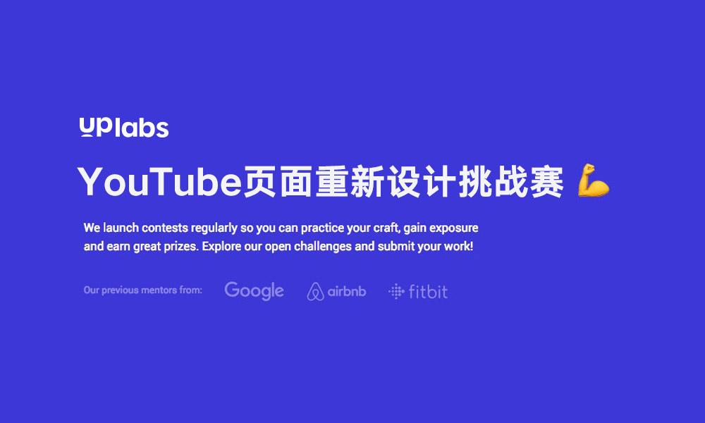 YouTube页面重新设计挑战赛