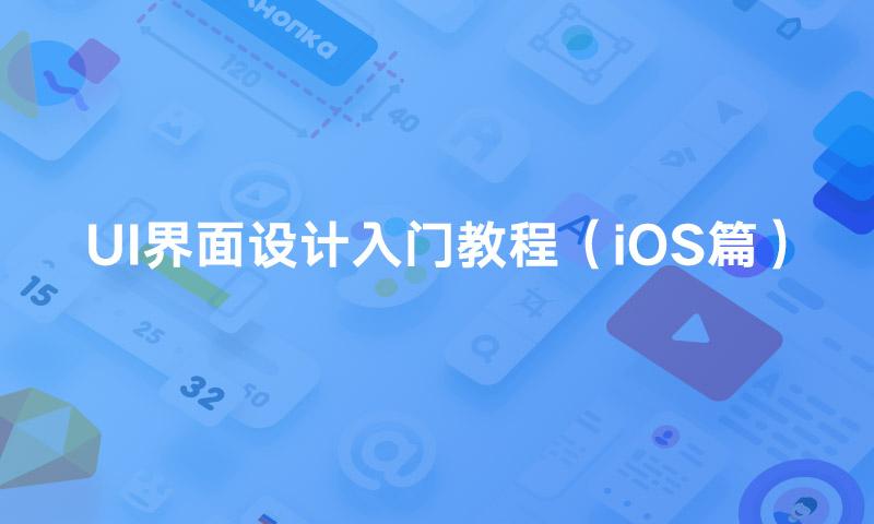 ui界面设计入门教程(iOS篇)