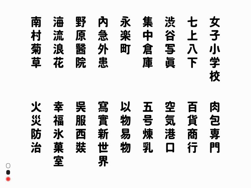 5个设计感强的中文字体推荐