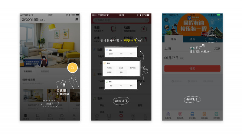 app引导页面要怎么设计?