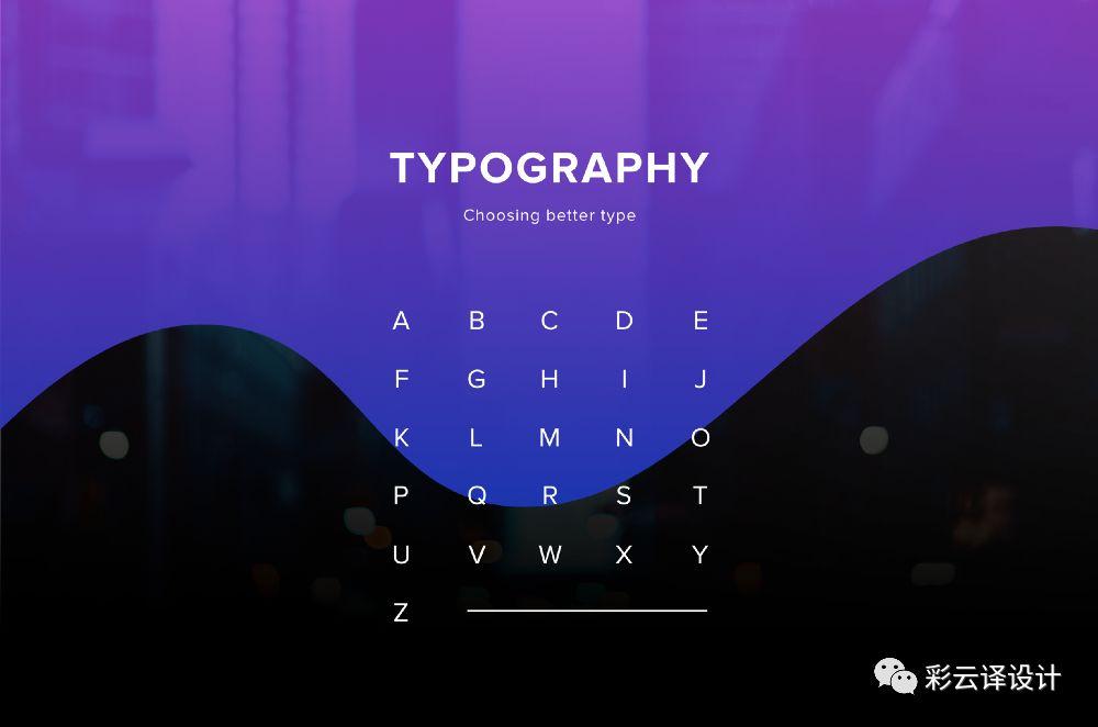 如何在ui设计中选择正确的字体和版式?