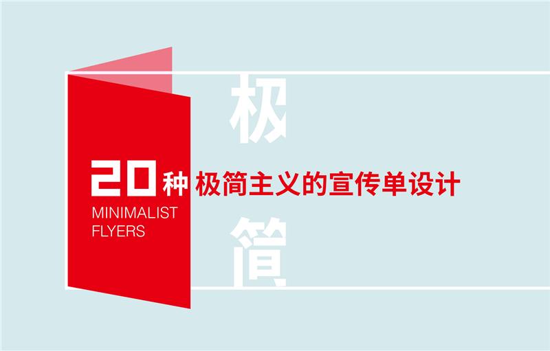 20种极简主义的宣传单设计