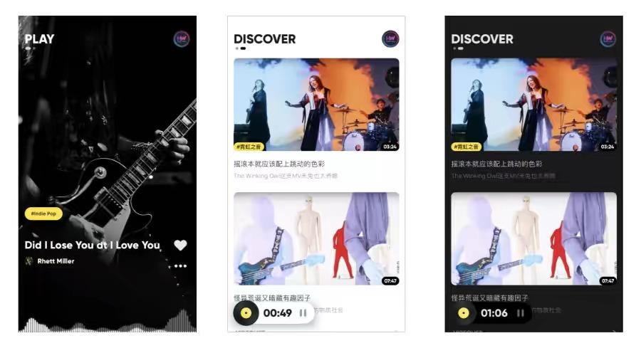 体验腾讯新出的MOO音乐APP的交互和视觉设计