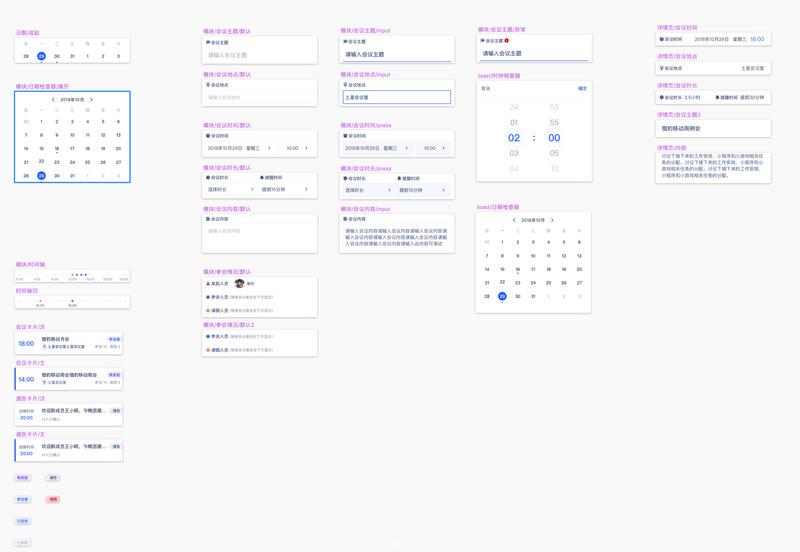 小程序产品的UI/UX设计流程