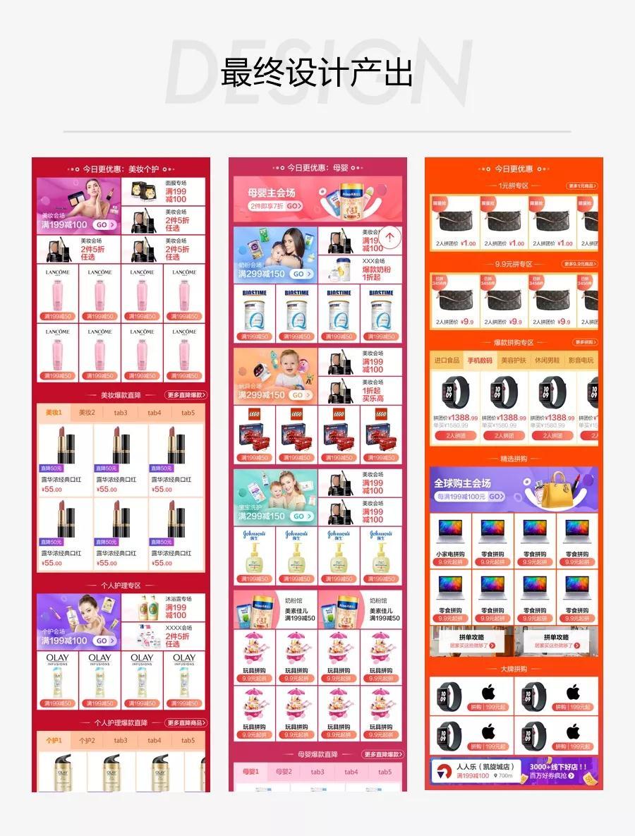 双11京东APP的主页面设计揭秘